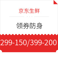 京东生鲜 299-150/399-200券