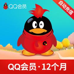 腾讯QQ会员12个月 qq会员1年卡 qq会员一年费 qqvip直充 自动充值