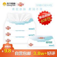 乐可爱柔纸巾保湿纸3层60抽*3包加送1包