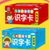 《儿童快速看图识字卡》(全2盒)
