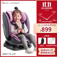 QBORN儿童安全座椅宝宝安全带车载增高垫小米生态 9个月-12岁儿童安全座椅 浪漫紫