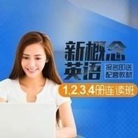 沪江网校 新概念英语1、2、3、4册连读【双11专享班】