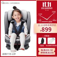 QBORN儿童安全座椅宝宝安全带车载增高垫小米生态 9个月-12岁儿童安全座椅 格调灰