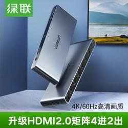 绿联 HDMI矩阵4进2出 hdmi2.0分配器切换器四进二出 3D视频切屏器 支持4K/60HZ 黑色 70435