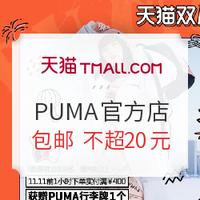 PUMA官方店白菜价 通通包邮 不超20元