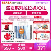 苏宁BEABA官方旗舰店双11开抢:美国BEABA婴儿拉拉裤XXL30片 *4件