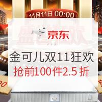 京东 金可儿旗舰店  双11狂欢