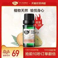 阿芙甜橙精油10ml 香薰护肤面部脸部按摩油全身身体植物天然单方 *2件