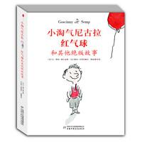 小淘气尼古拉红气球和其他绝版故事