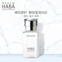 京东PLUS会员 : HABA SQ鲨烷精纯美容油 30ml*2件+美白精油4ml*4+柔肤水20ml*4+卸妆油20ml