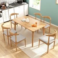 绝品 实木餐桌椅组合 原木色 1.2米餐桌+四椅