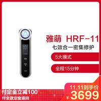 雅萌(YA-MAN)HRF-11美容仪 塑形紧致 保湿补水 亮肤嫩白 红蓝光射频美颜机 沙龙版
