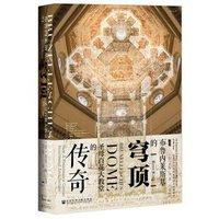 《布鲁内莱斯基的穹顶:圣母百花大教堂的传奇》甲骨文丛书