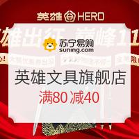 苏宁 HERO英雄文具旗舰店