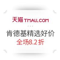 KFC 肯德基 11日精选好价