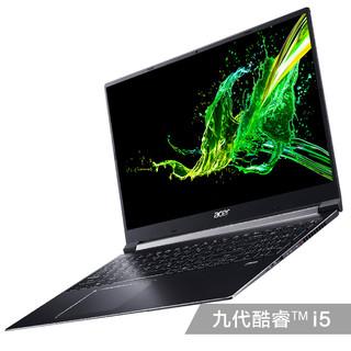 acer 宏碁 威武骑士 A715 15.6英寸游戏本(i5-9300H、8GB、512GB、GTX1650 4GB、72% NTSC)