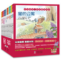 京东PLUS会员 : 《铃木绘本·向日葵系列》(新版套装全10册)