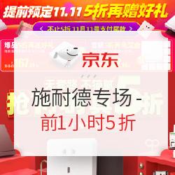 促销活动:京东 施耐德官方旗舰店双11专场