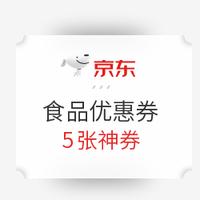 京东 食品饮料&茗茶 优惠券
