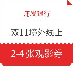 浦发银行 双11境外线上消费福利追加
