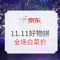京东拼购 11.11好物拼 白菜专场