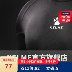 KELME/卡尔美健身衣男紧身衣长袖足球服运动T恤速干压缩跑步训练