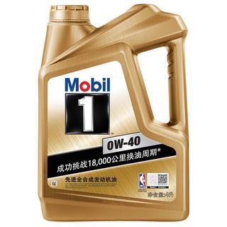 Mobil 美孚 金装美孚1号 全合成机油 0W-40 SN级 4L装