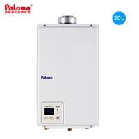 Paloma/百乐满 EC-20T 20升平衡式燃气热水器恒温静音防冻进口搭配2518AL 回水