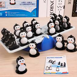 平衡企鹅跷跷板玩具
