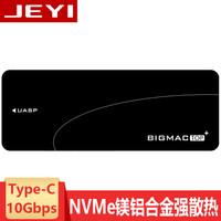 JEYI佳翼i9 NVME硬盘盒TYPE-C USB3.1 GEN2 10G JMS583全铝CNC 巨无霸i9-黑色|132X49X10mm *3件