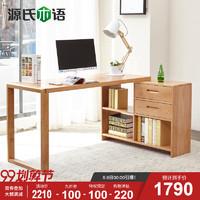 源氏木语纯实木书桌书架组合简约电脑桌台式橡木学习桌子书房家具