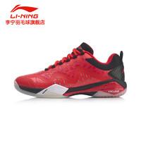 李宁锋影PRO4.0缓震耐磨羽毛球运动比赛鞋男AYAP019