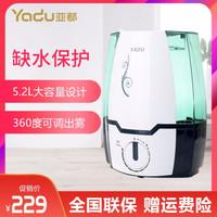 亚都加湿器 5.2L大容量 静音办公室卧室 空调房母婴 家用迷你 空气加湿 SC-D052AE