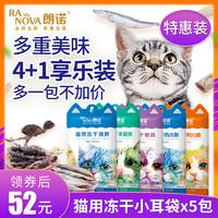 朗诺小耳袋系列冻干猫咪零食5袋