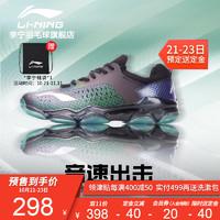 李宁羽毛球运动鞋2018新品音爆系列防滑男款训练比赛鞋AYZN009