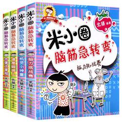 《米小圈上学记:脑筋急转弯》彩图版 全4册