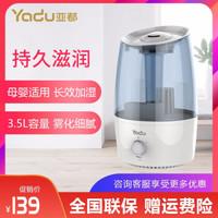 亚都空气加湿器家用卧室SC-M033办公大容量3.2升喷雾小型增湿机