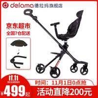 德拉玛(DELAMA)溜娃神器婴儿推车