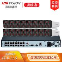 HIKVISION 海康威视 DS-IPC-B12-I/POE 摄像头监控套装 16路不带硬盘