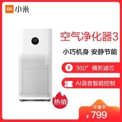 小米(MI)空气净化器3 除PM2.5除甲醛