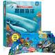 英国原版引进 乐乐趣揭秘海洋3D立体翻翻书 19元包邮(需用券)