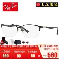 RayBan雷朋光学近视眼镜框架可升级配防蓝光6381 2509流行黑色眼镜框