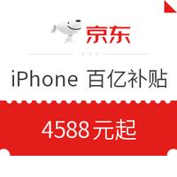 京东三方店 iPhone 11 系列 4588元起