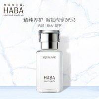 HABA SQ鲨烷精纯美容油(30ml+美白精油4ml*2+柔肤水20ml*2+卸妆油20ml) *2件