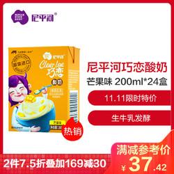 尼平河芒果味酸奶200ml*24 巧恋系列 奥地利原装进口 整箱 常温酸牛奶