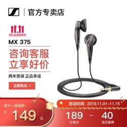 森海塞尔(Sennheiser) MX375 高清解析平头塞 立体声手机耳机耳塞 强劲低音 黑色 黑色