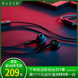 Razer雷蛇 战锤狂鲨双核版入耳式吃鸡游戏耳机电脑手机吃鸡神器cf游戏带麦耳机 黑色