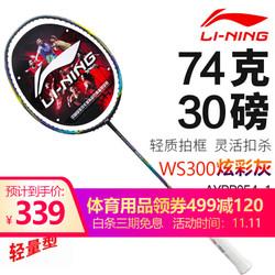 李宁(LI-NING)WS300超轻高磅全碳素6u专业级比赛训练进攻型单拍 AYPP054-1炫彩灰(空拍送线)