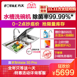 方太(FOTILE)水槽洗碗机 6套 家用全自动嵌入式超声波洗果蔬三合一 JBSD2T-X1SL(左款)