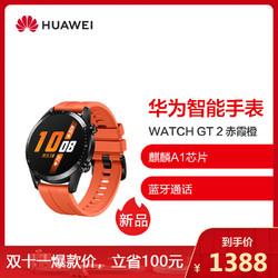 华为/HUAWEI WATCH GT 2 (46mm)适用Mate 30强劲续航专业智能手表